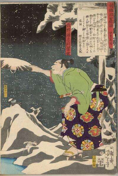 Sano Genzaemon Tsuneyo 佐野源左エ門常世 und Saimyōji Tokoyori 最明寺時頼