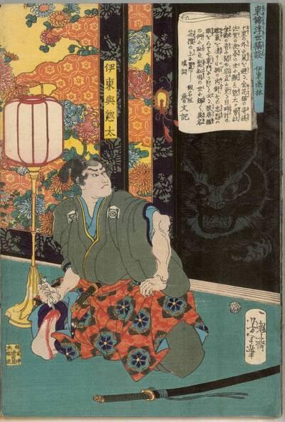 Itō Yosōta 伊東與惣太