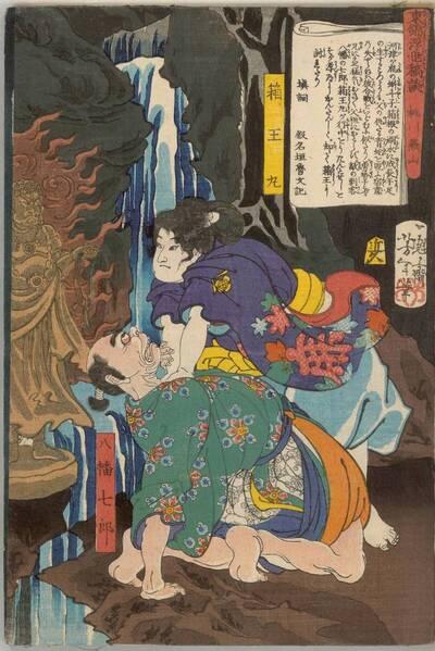 Hako'ōmaru 箱王丸 und Yawata Shichirō 八幡七郎