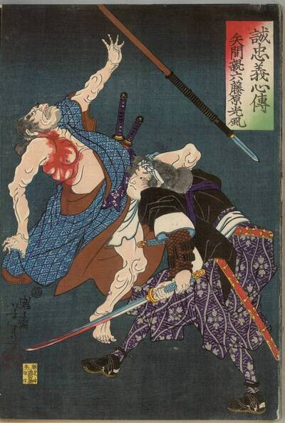 Yazama Shinroku Fujiwara no Mitsukaze 矢間親六藤原光風