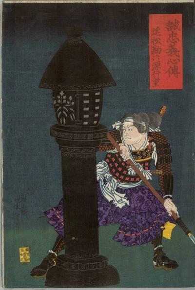 Chikamatsu Kanroku Minamoto no Yukishige 近松勘六源行重