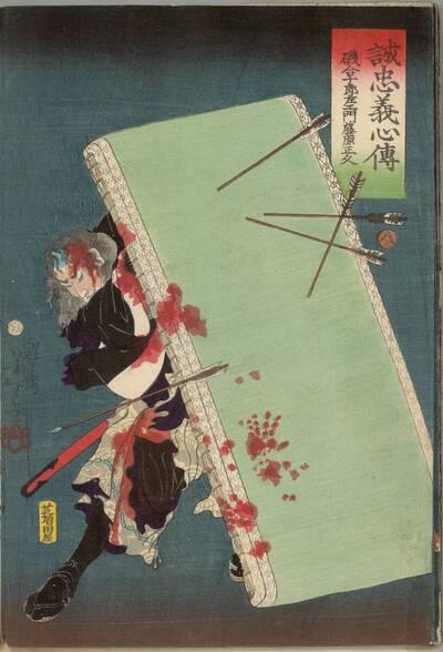 Nummer 8: Isoai Jūrōsaemon Fujiwara no Masahisa (hachi, Isoai Jūrōsaemon Fujiwara no Masahisa 八 磯合十郎左エ門藤原正久)