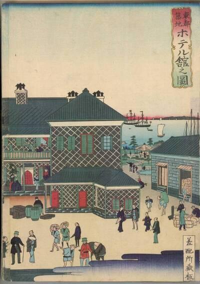 Hotel in Tsukiji in der östlichen Hauptstadt (Tōto Tsukiji hoteru-kan no zu 東都築地ホテル舘之圖)