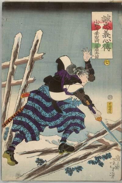 Nummer 7: Onodera Kōemon Fujiwara no Hidetome (shichi, Onodera Kōemon Fujiwara no Hidetome 七 小野寺幸右エ門藤原秀留)