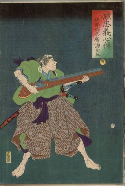 Nummer 5: Horibe Yahei Minamoto no Kanemaru (go, Horibe Yahei Minamoto no Kanemaru 五 堀部弥兵衛源金丸)