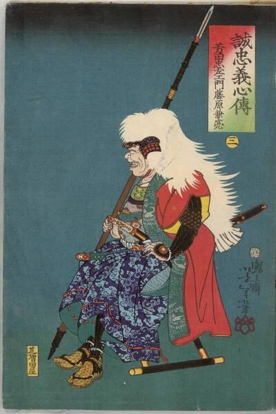 Nummer 3: Yoshida Chūzaemon Fujiwara no Kanesuke (san, Yoshida Chūzaemon Fujiwara no Kanesuke 三 芳田忠左エ門藤原兼亮)