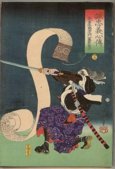 Nummer 12: Yada Gorōemon Fujiwara no Suketake (jūni, Yada Gorōemon Fujiwara no Suketake 十二 矢多五郎右エ門藤原助武)