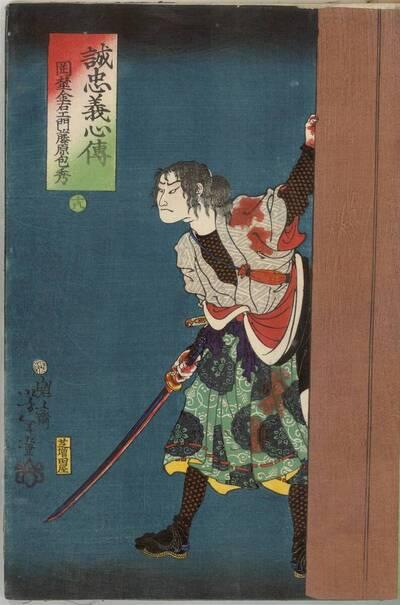 Nummer 18: Okano Kin'uemon Fujiwara no Kanehide (jūhachi, Okano Kin'uemon Fujiwara no Kanehide 十八 岡埜金右エ門藤原包秀)