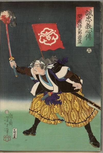 Nummer 24: Mase Magokurō Minamoto no Masatoki (nijūyon, Mase Magokurō Minamoto no Masatoki 廿四 間瀬孫九郎源正辰)