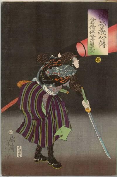 Nummer 27: Kurahashi Densuke Kiyohara no Takeyuki (nijūnana, Kurahashi Densuke Kiyohara no Takeyuki 廿七 倉橋傳介清原武幸)