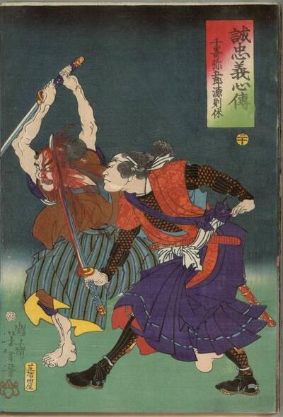 Nummer 30: Senzaki Yagorō Minamoto no Noriyasu (sanjū, Senzaki Yagorō Minamoto no Noriyasu 三十 千崎弥五郎源則休)