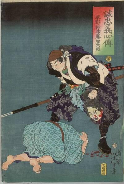 Nummer 33: Hayano Wasuke Fujiwara no Tsunenari (sanjūsan, Hayano Wasuke Fujiwara no Tsunenari 三十三 早野和助藤原常成)