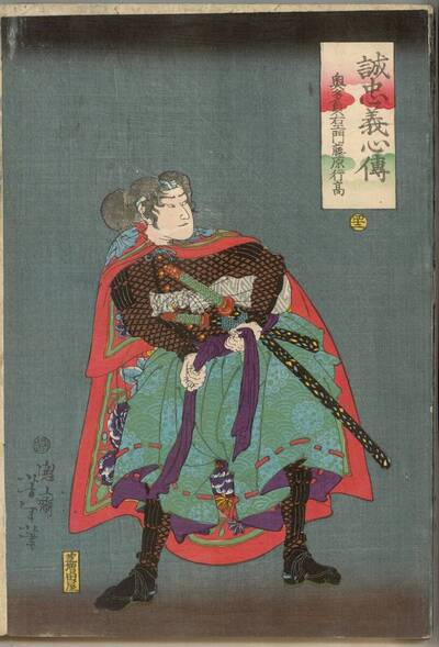 Nummer 42: Okuda Sadaemon Fujiwara no Yukitaka (yonjūni, Okuda Sadaemon Fujiwara no Yukitaka 四十二 奥多貞右エ門藤原行高)