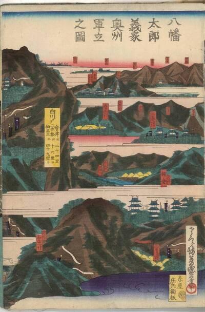 Hachiman Tarō Yoshiie stellt in der Provinz Mutsu seine Truppen auf (Hachiman Tarō Yoshiie Ōshū gunritsu no zu 八幡太郎義家奥州軍立之圖)