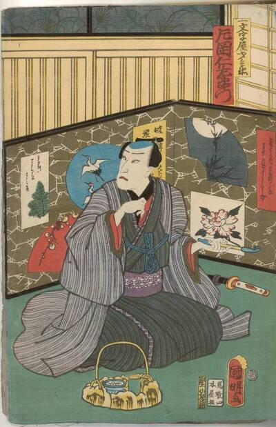 Kataoka Nizaemon als Ichimonjiya Saibei (Ichimonjiya Saibei - Kataoka Nizaemon 一文字屋才兵衛 片岡仁左衛門)