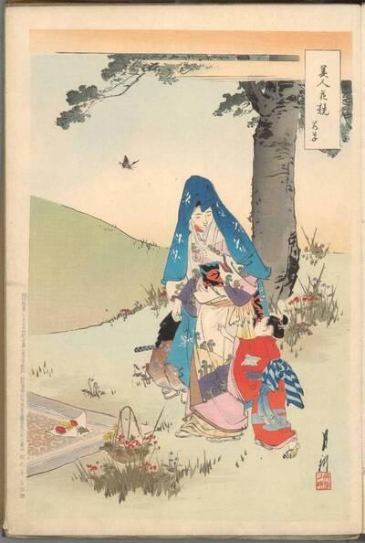 Junges Gras (Wakakusa 若草)