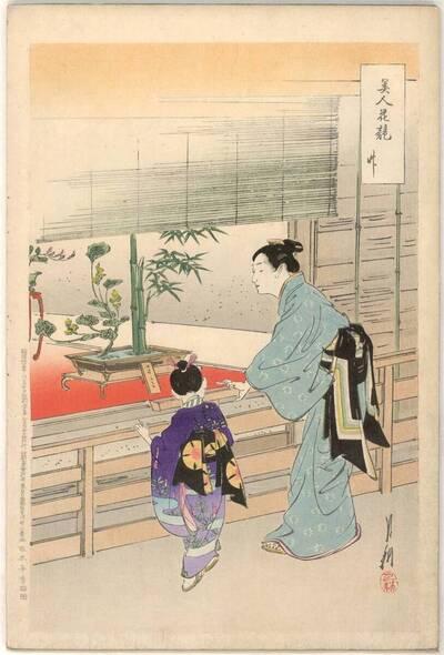 Bambus (Take 竹)