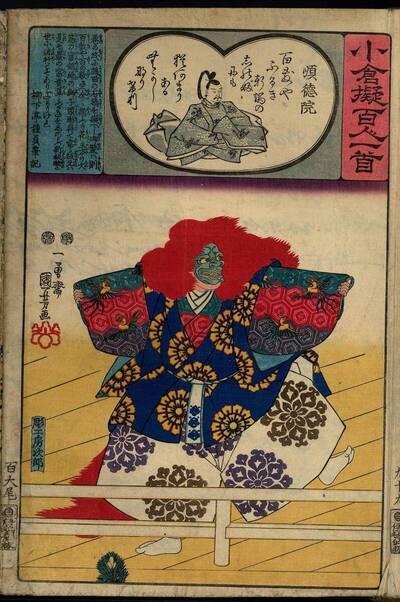 Gedicht 100 (Ende): Der abgedankte Kaiser Juntoku (hyaku taibi, Juntoku In 百 大尾 順徳院)
