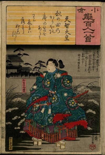 Gedicht 1: Kaiser Tenchi (ichi, Tenchi Ten'nō 一 天智天皇)