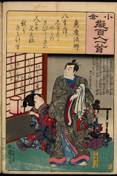 Gedicht 47: Der Priester Egyō (yonjūnana, Egyō hōshi 四十七 恵慶法師)