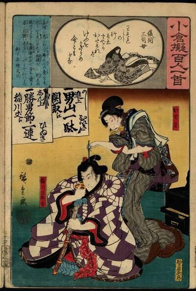 Gedicht 54: Die Mutter des kaiserlichen Rats (gojūyon, Gidō Sanshi no haha 五十四 儀同三司母)