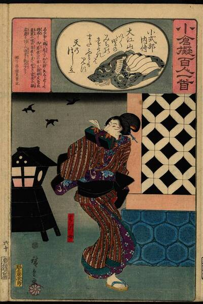 Gedicht 60: Koshikibu no Naishi (rokujū, Koshikibu no Naishi 六十 小式部内侍)