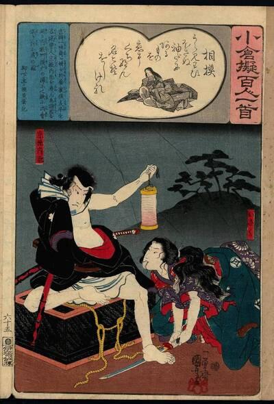 Gedicht 65: Sagami (rokujūgo, Sagami 六十五 相模)