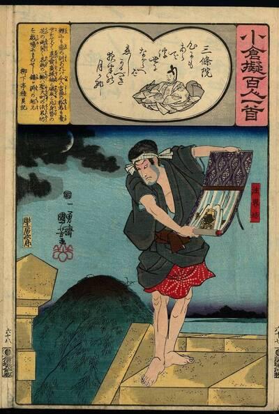 Gedicht 68: Der abgedankte Kaiser Sanjō (rokujūhachi, Sanjō In 六十八 三条院)