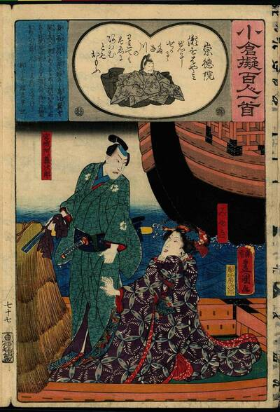 Gedicht 77: Der abgedankte Kaiser Sutoku (nanajūnana, Sutoku In 七十七 崇徳院)