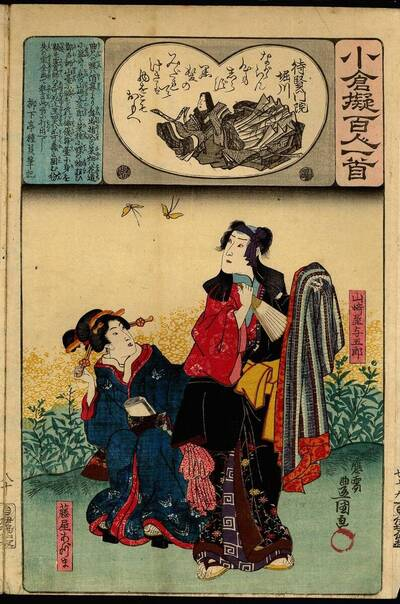 Gedicht 80: Horikawa aus dem Haushalt der abgedankten Kaiserin Taiken (hachijū, Taiken Mon'in no Horikawa 八十 待賢門院堀河)