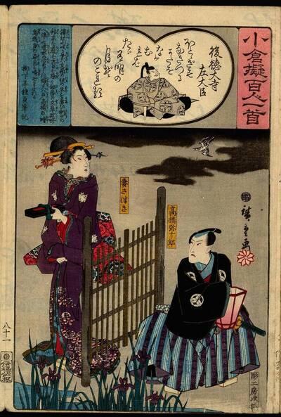 Gedicht 81: Der Minister zur Linken und Priester im Tokudaiji (hachijūichi, Go Tokudaiji no Sadaijin 八十一 後徳大寺左大臣)