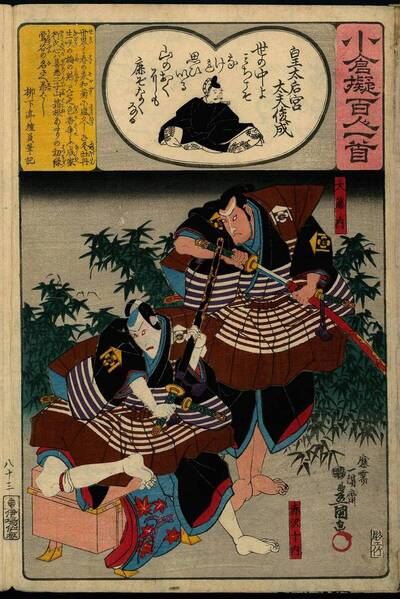 Gedicht 83: Toshinari, Kammerherr der Witwenkaiserin Kōgū (hachijūsan, Kōtaigōgū no Daibu Toshinari 八十三 皇太后宮大夫俊成)