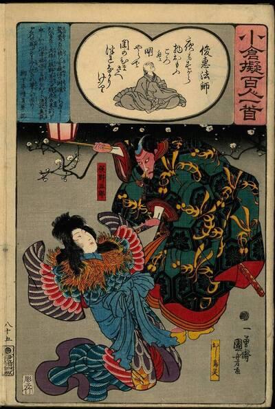 Gedicht 85: Der Priester Shun'e (hachijūgo, Shun'e hōshi 八十五 俊恵法師)
