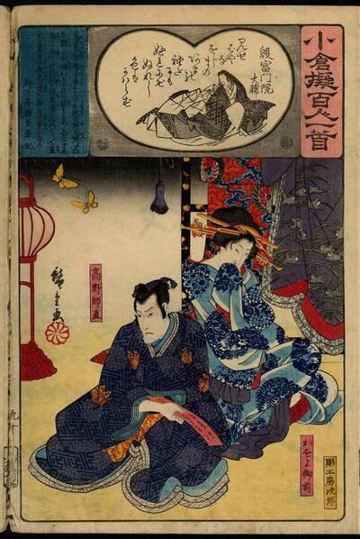 Gedicht 90: Inbu Mon'in no taifu (kyūjū, Inbu Mon'in no Taifu 九十 殷富門院大輔)