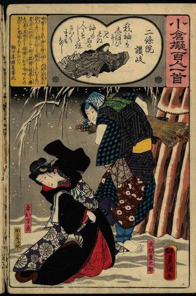 Gedicht 92: Sanuki vom Hof des abgedankten Kaisers Nijō (kyūjūni, Nijō In no Sanuki 九十二 二条院讃岐)