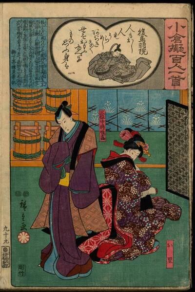 Gedicht 99: Der abgedankte Kaiser Go Toba (kyūjūkyū, Go Toba In 九十九 後鳥羽院)
