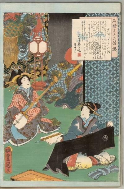 Die Geschichte der Kurtisane Komurasaki (Komurasaki no hanashi 小むらさきの話)