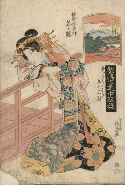 Kusatsu, Die Kurtisane Nanakoshi aus dem Haus Sanomatsu (Kusatsu, Sanomatsuya uchi Nanakoshi 草津 佐野松屋内 名々越)