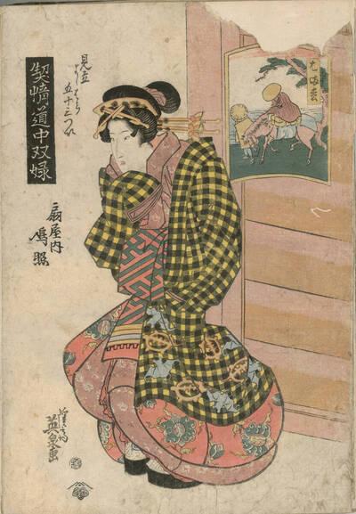 Hamamatsu, Die Kurtisane Nioteru aus dem Haus Ōgi (Hamamatsu, Ōgiya uchi Nioteru はま松 扇屋内 鳰照)