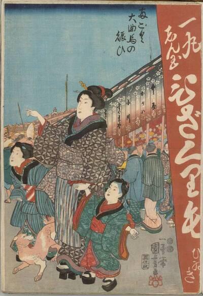 Lebhaftes Treiben beim großen Pferdezirkus in Ryōgoku (Ryōgoku daikyokuba no nigiwai 両ごく大曲馬の賑ひ)