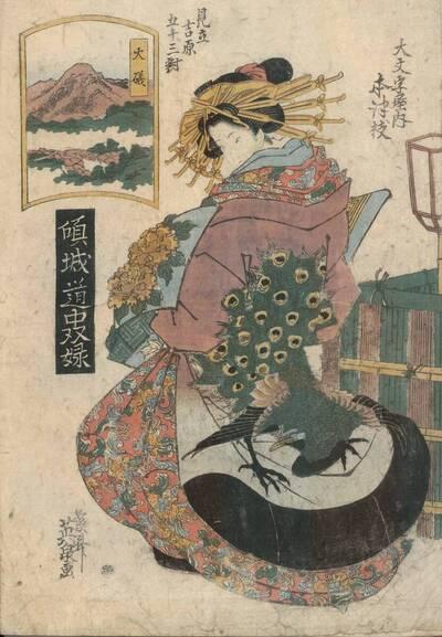 Ōiso, Die Kurtisane Hozue aus dem Haus Daimonji (Ōiso, Daimonjiya uchi Hozue 大磯 大文字屋内 本津枝)