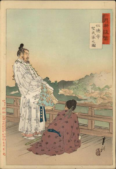 Kaiser Nintoku blickt auf die Häuser seiner Untertanen (Nintoku-tei minka o nozomu no zu 仁徳亭望氏家之圖)
