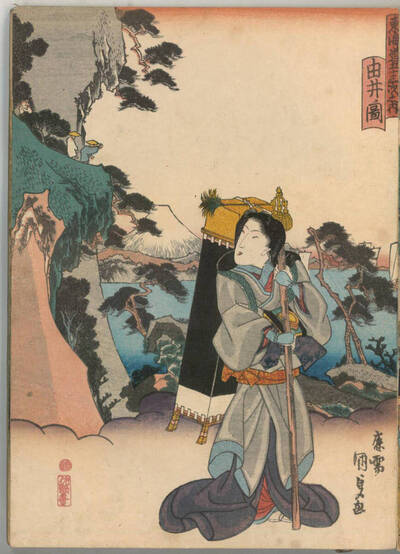 Yui (Yui no zu 由井圖)