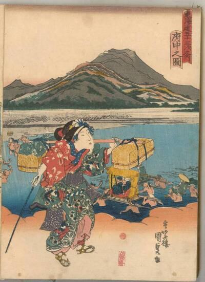 Fuchū (Fuchū no zu 府中之圖)