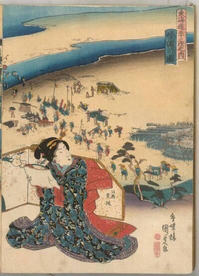 Shimada (Shimada no zu 嶋田ノ圖)