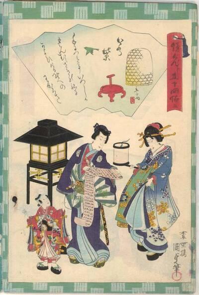 Kapitel 5: Die junge Murasaki (go, Wakamurasaki 五 若紫)