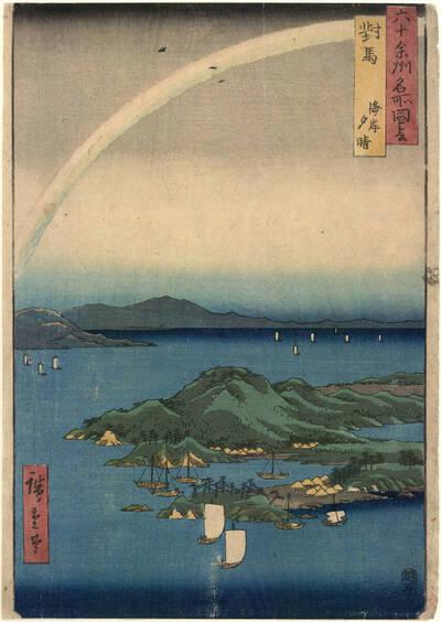 Provinz Tsushima: Ein strahlender Abend an der Küste (Tsushima kaigan yūbare 對馬 海岸夕晴)