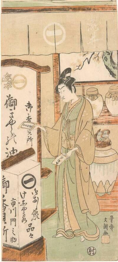 Ichikawa Monnosukes Parfümerie (vom Bearbeiter vergebener Titel)