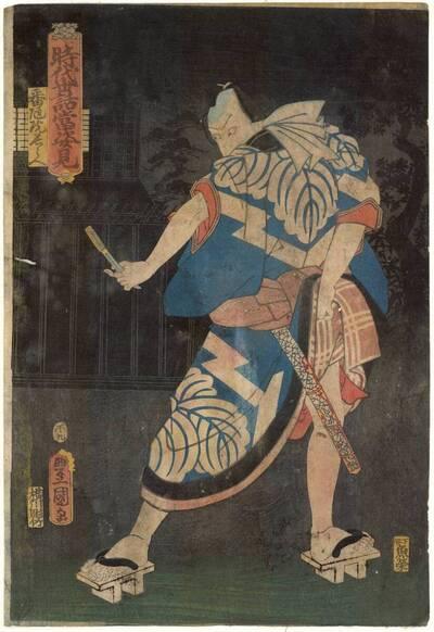 Banzui'in Chōbei 幡随院長兵衛