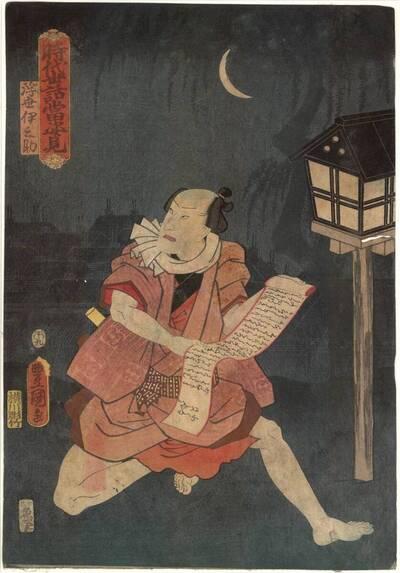Ukiyo Inosuke 浮世伊之助